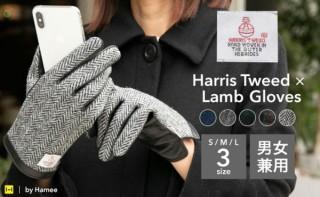 Hamee、ハリスツイードを使用したスマホ対応のグローブを発売