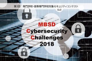 攻撃を受けたWebサイトを調査してサイバー攻撃の全貌を解明するセキュリティコンテストが開催中
