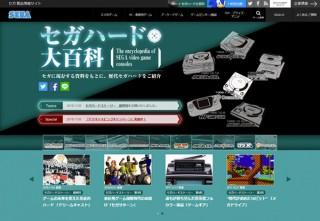 セガの製品情報サイトの人気コンテンツ「セガハード大百科」でドリームキャストのページが公開