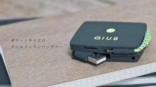 DISCOVER、手のひらサイズのオールインワンモバイルバッテリーQIUBの発売を発表