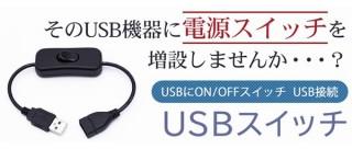 USB機器にスイッチを増設する「電源ON/OFFスイッチ」発売開始