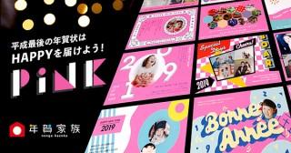 ソルトワークスのデザイナーズ年賀状作成サイトが特色インキでの鮮やかなピンクの表現に対応
