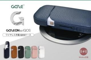 ワイヤレス充電を可能にするIQOSケース「GAZEON ワイヤレス充電IQOSケース」販売開始