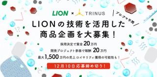 ライオンが2つの独自技術をベースにした商品コンセプト・デザインの公募を実施中