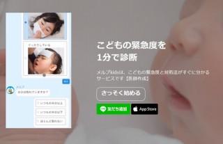 子どもが病気かな?の時に緊急度を1分で予測できるアプリ「メルプkids」