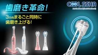 MEDIK、3方向から同時に磨く新方式の電動歯ブラシCOOLSSHAを発表