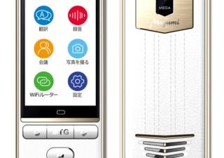 テスプロ、カメラ翻訳とオフライン翻訳機能を搭載した音声翻訳機「Mayumi3」を発売