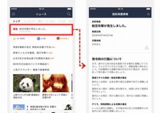 LINEが危機管理アプリとしてさらに便利に、緊急時の避難情報や国民保護情報の表示に対応