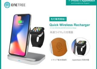 CCCフロンティア、iPhoneとApple Watchを同時にワイヤレス充電充電するEWCP02発売