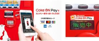 コカ・コーラ、スマホアプリでキャッシュレス決済機能「Coke ON Pay」を開始