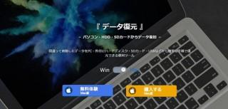 FonePaw、間違って削除したデータを復元できるMac対応のデータ復元ソフトを発売