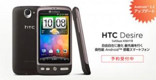 ソフトバンクモバイル、HTC Desire向けAndroid 2.2を10月上旬に提供