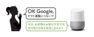 ヤマト、Google Homeに話しかけるだけで荷物確認・日時変更ができるサービス開始
