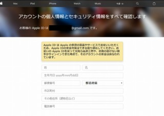 「Apple IDアカウントを回復してください」とのフィッシングメールに注意喚起