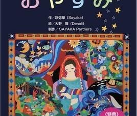 絵本ナビ、絵と音楽と朗読が1つになった『StoryArtsおやすみ絵本』の特集を発表