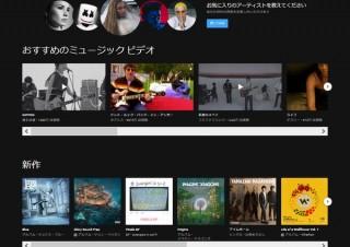 YouTubeが新しい音楽アプリ「YouTube Music」リリース。広告付き無料版と月額料金版あり