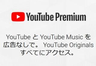 YouTubeが有料になって広告なし・オフライン再生可能になる「YouTube Premium」日本公開