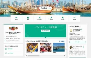 旅行サイトの定番「トリップアドバイザー」がサイト一新。情報を集約し見つけやすく保存しやすく