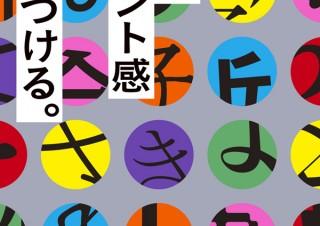 ディープな書体の世界を楽しむ「MdN EXTRA Vol. 5 絶対フォント感を身につける。」発売