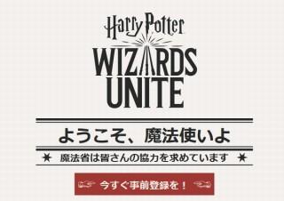 世界的注目度のスマホゲーム「ハリー・ポッター:魔法同盟」が事前登録スタート