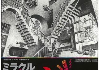 """独創的な""""だまし絵""""を楽しめる「ミラクル エッシャー展」の巡回展が大阪で開幕"""