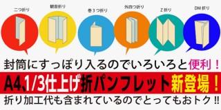 折り加工代込みで封筒にすっぽり入る!東京カラー印刷の「A4_1/3仕上げ折パンフレット」が新登場