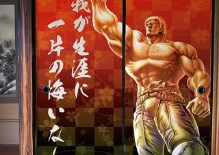 世紀末和室伝説が始まる! 「北斗の拳」名キャラクター達の障子紙&ふすま紙が登場