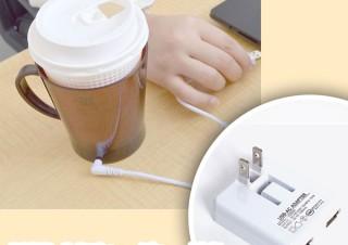 サンコー、コンビニコーヒーや缶コーヒーを温めて温度をキープするカップを発売
