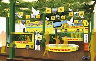 はとバス70周年記念のレモンイエローのお風呂が箱根小涌園ユネッサンに登場