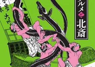 浮世絵や料理のレプリカなどで江戸時代の食文化を紹介する「大江戸グルメと北斎」展
