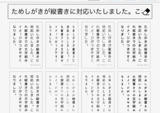任意の文字列で日本語フリーフォントを比較できるWebサービス「ためしがき」が縦書き表示に対応