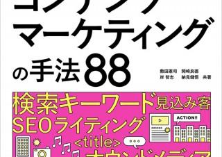 すぐに試せるノウハウが集結!「できるところからスタートする コンテンツマーケティングの手法88」発売