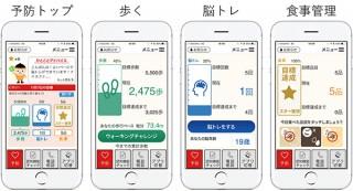 ベスプラ、第一生命保険にて認知症予防アプリの提供を発表