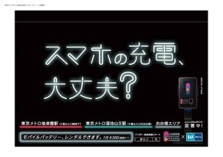 東京メトロ、スマホ利用者へのモバイルバッテリーレンタル「充レン」の実証実験開始