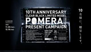 キングジム、デジタルメモ「ポメラ」のスケルトンモデルが10名に当たるキャンペーンを実施