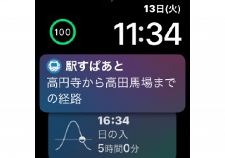 Apple Watchでも使える「駅すぱあと for iPhone」ver.3.23.0リリース