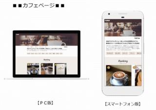 ぐるなび、カフェアプリCafeSnapと連携して全国60エリアで「カフェ」ページを刷新