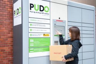 ヤマト、オープン型宅配便ロッカー「PUDOステーション」でのメルカリ発送に対応開始