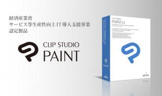 セルシスの「CLIP STUDIO PAINT EX」がIT導入補助金の対象製品に認定