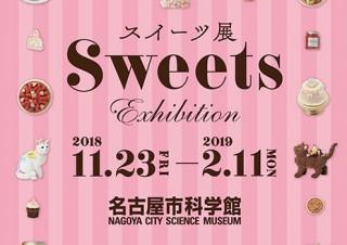 パティシエ直筆のケーキのデザイン画やお菓子のアートなどが展示される「スイーツ展」