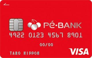 PEーBANK、ITフリーランス専用クレジットカード会員先行募集を開始