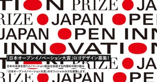 内閣府の取り組み「日本オープンイノベーション大賞」がオフィシャルロゴマークのデザインを募集