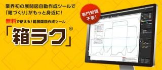 Illustratorで展開図を自動作成できる印刷の通販グラフィックの無料プラグイン「箱ラク」に注目!
