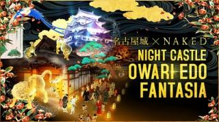 ネイキッドの演出で名古屋城の夜の魅力を楽しめる光のナイトウォークイベントが開催
