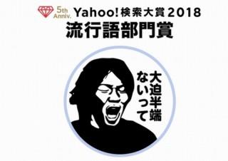 Yahoo!検索大賞2018、流行語部門賞はW杯で流行した「大迫半端ないって」