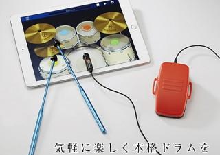 iPadを迫力のドラムキットに変身させる「TOUCHBEAT」が登場。ペダルキットも付属