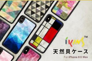 ikins、天然外の真珠質を使用したiPhone XS Max用ケースを発売
