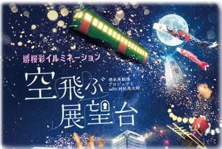 堺市役所展望ロビーからのマッピング映像と夜景を楽しめるイベント「空飛ぶ展望台」