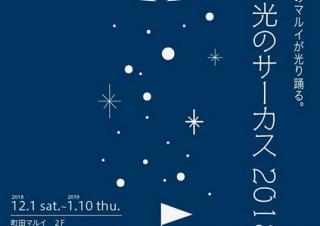 玉川大学芸術学部生たちが制作した町田マルイのクリスマスディスプレイ「光のサーカス2018」