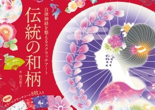 国内初! 白・赤・紫・ピンクのカラーシートで楽しむ「自律神経を整えるスクラッチアート 伝統の和柄」発売